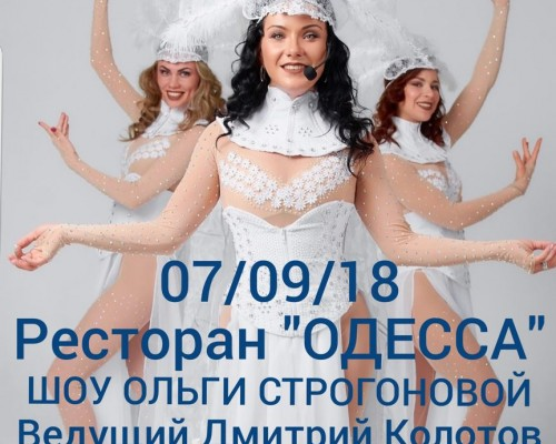 Шоу Ольги Строгоновой, в ресторане Одесса