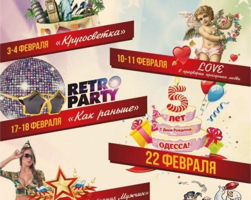 День рождения ресторана Одесса