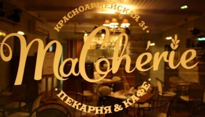 Ma Cherie, кафе-пекарня