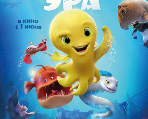 Подводная эра, мультфильм.