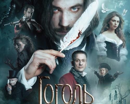 Гоголь. Начало, кино в Перми