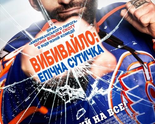 Вышибала: Эпический замес, кино в Перми, Вышибала: Эпический замес, кинотеатрах Перми
