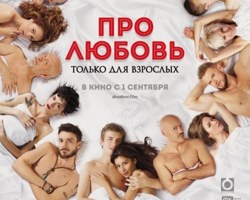 Про любовь. Только для взрослых, кино в Перми
