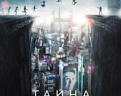 Тайна 7 сестер, кино в Перми