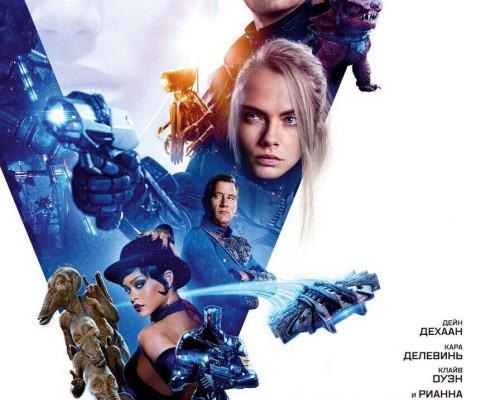 Валериан и город тысячи планет, кино в Перми