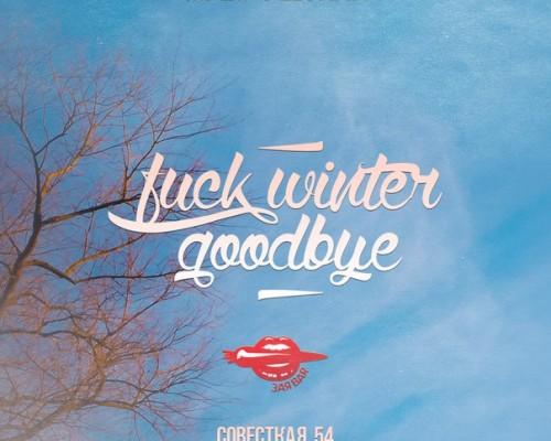 Fuck winter goodbye,вечеринка.