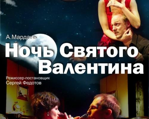 Ночь Святого Валентина, пьеса в Перми