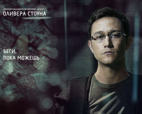 Сноуден, фильм.