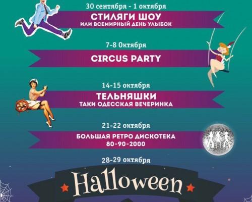 Hallowen в Одессе.