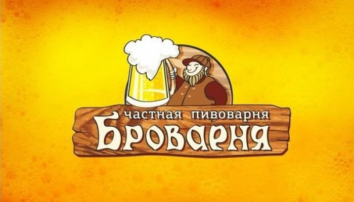 Броварня, частная пивоварня.
