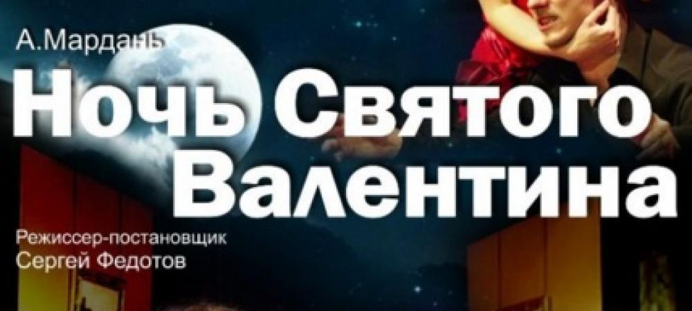Ночь Святого Валентина, спектакль.