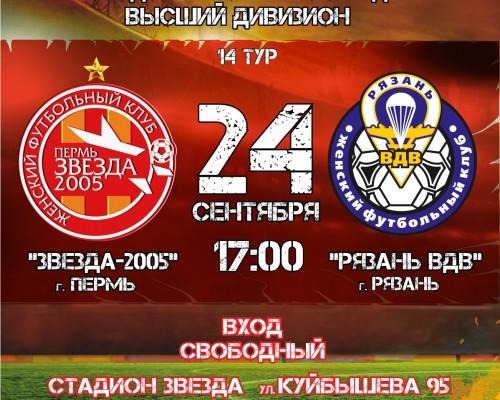 ЗВЕЗДА 2005 - РЯЗАНЬ-ВДВ