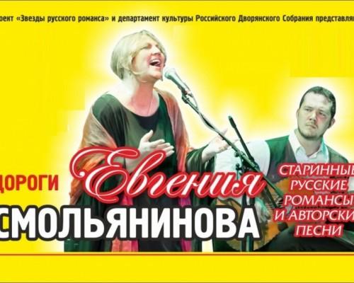 Евгения Смольянинова, концерт.