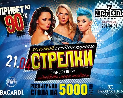 Группа СТРЕЛКИ, концерт.