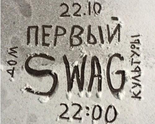 ПЕРВЫЙ SWAG в Перми