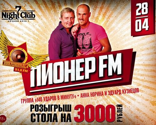 гр.140 УДАРОВ|ВЕЧЕРИНКА ПИОНЕР ФМ,вечеринка.