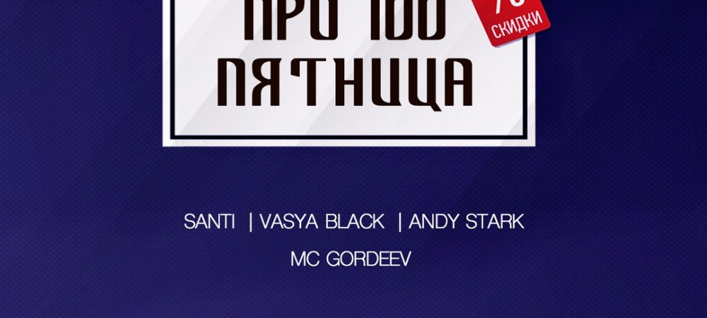 ПРО 100 ПЯТНИЦА, вечеринка в  перми