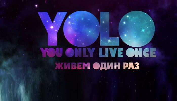 YOLO, кафе-бар