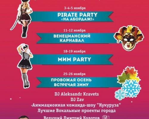 Вечеринка в Одессе в Перми
