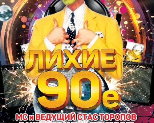 Лихие 90-е клуб, вечеринка.