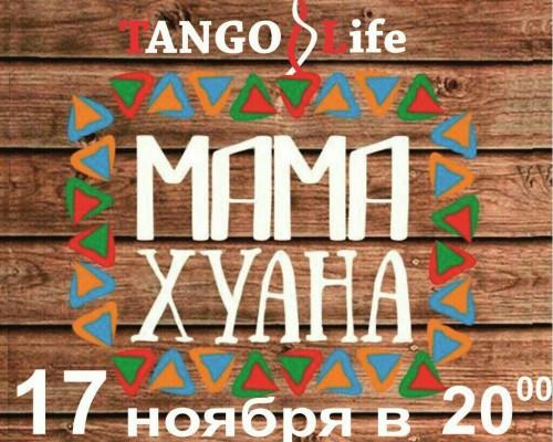 Милонга, вечеринка в Перми