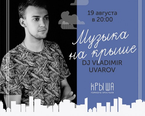 DJ UVAROV | КРЫША ГХ, вечеринка.