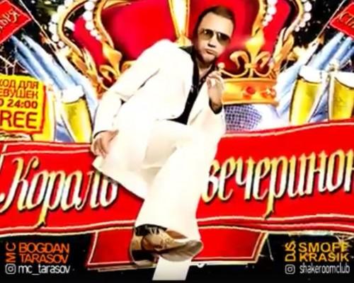 Король вечеринок, в Shake Room в Перми