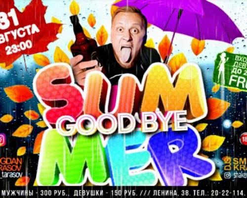 Summer Goodbye,вечеринка в Shake Room в Перми
