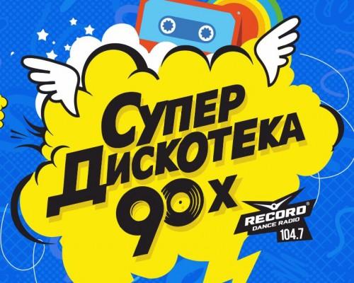СуперДискотека 90-х в Перми, концерт-шоу.