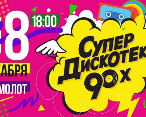 СУПЕРДИСКОТКА 90-х