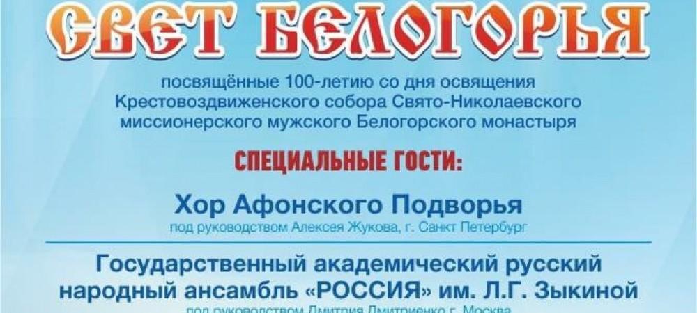 Свет Белогорья, фестиваль