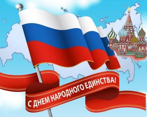 Мероприятия, посвященные Дню народного единства, пройдут во всех районах Перми