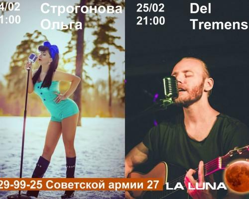 Концерты в La Luna Mia