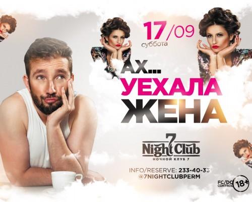 АХ... УЕХАЛА ЖЕНА, вечеринка в Перми.