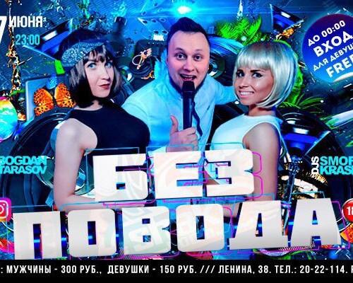Без повода, вечеринка в Перми