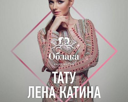Тату. Катя Ленина, концерт в Облакаха