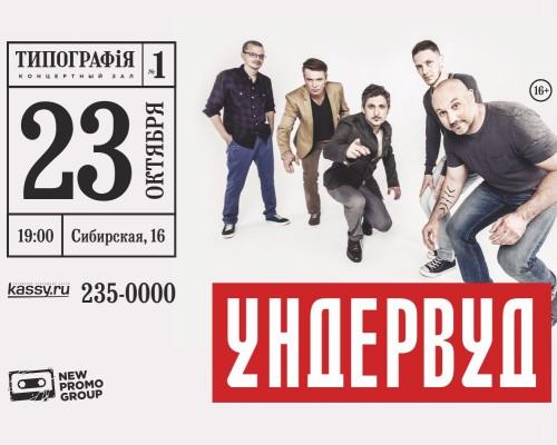 УНДЕРВУД, концерт.