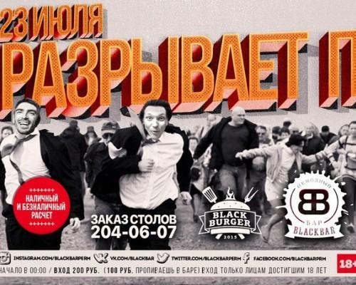 РАЗРЫВАЕТ П, вечеринка