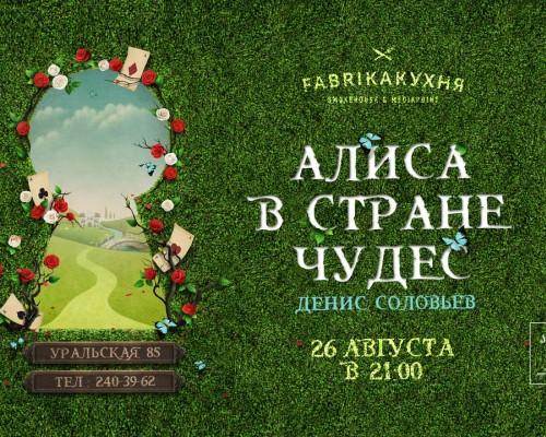 АЛИСА В СТРАНЕ ЧУДЕС,party