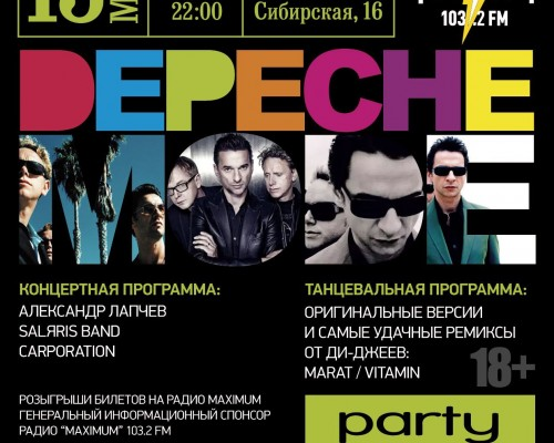 Depeche Mode Party, вечеринка.