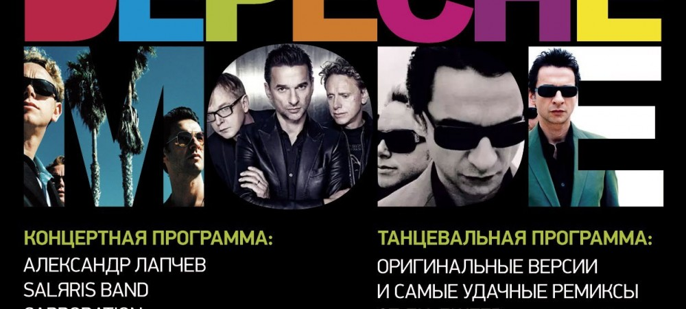 Depeche Mode Party, вечеринка.
