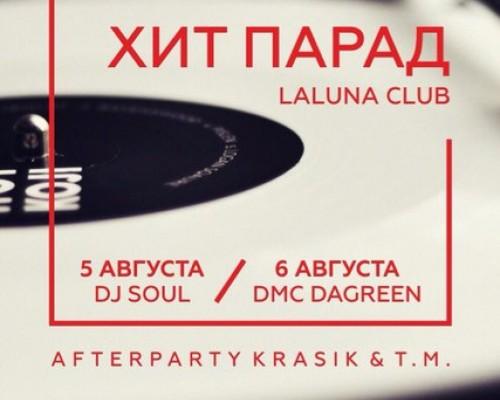5 АВГУСТА DJ SOUL/6 АВГУСТА DMC DAGREEN