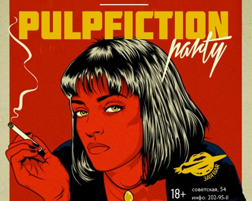 PULP FICTION party, вечеринка.