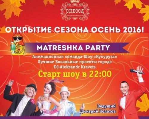 MATRESHKA PARTY, вечеринка.